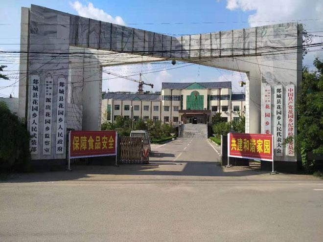 郯城县花园乡积极开展省级食品卫生安全县创建工作